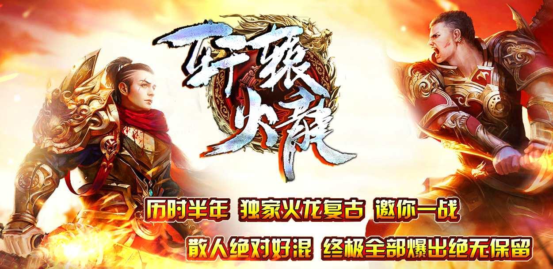 轩辕火龙复古三职业版